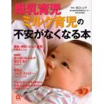 母乳育児ミルク育児の不安がなくなる本