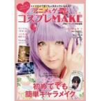 Yahoo!ぐるぐる王国 ヤフー店アニメ&ゲームコスプレMAKE メイクだけで誰でも人気キャラになれる!!