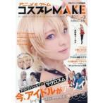 Yahoo!ぐるぐる王国 ヤフー店アニメ&ゲームコスプレMAKE vol.3
