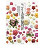 咲かせる薔薇の便利帳 魅せる薔薇が812種 便利な品種名早引き表つき 苗木から剪定まで栽培の基礎知識