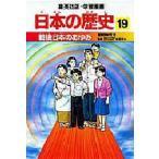 日本の歴史 19
