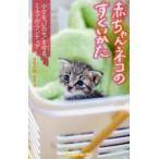 """赤ちゃんネコのすくいかた 小さな""""いのち""""を守る、ミルクボランティア"""