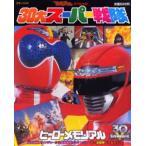30大スーパー戦隊ヒーローメモリアル