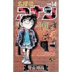 名探偵コナン Volume14