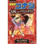 名探偵コナン天国へのカウントダウン 劇場版 VOLUME2