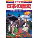 少年少女日本の歴史 5