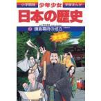 少年少女日本の歴史 7