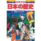 少年少女日本の歴史 10