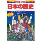 少年少女日本の歴史 11