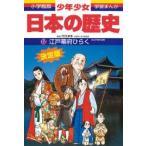 少年少女日本の歴史 12