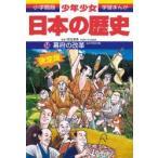 少年少女日本の歴史 14