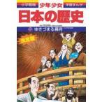 少年少女日本の歴史 15