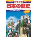 少年少女日本の歴史 16