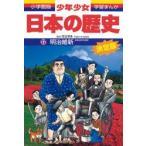 少年少女日本の歴史 17