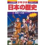 少年少女日本の歴史 19
