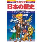 少年少女日本の歴史 20