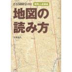 地図の読み方 2万5000分の1 実践上達講座
