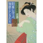 旧家に学ぶ、知恵としきたり 日本の歳時記京都 冷泉家 武者小路千家 杉本家