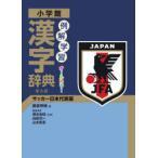 例解学習漢字辞典 サッカー日本代表版