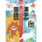 例解学習国語辞典漢字辞典名探偵コナンバッグ付きセット 2巻セット