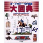 オールカラー・6か国語大図典 日本語・英語・ドイツ語・フランス語・スペイン語・イタリア語