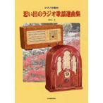 Yahoo!ぐるぐる王国 ヤフー店ピアノ伴奏付 思い出のラジオ歌謡選曲集