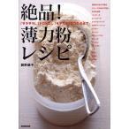 Yahoo!ぐるぐる王国 ヤフー店絶品!薄力粉レシピ 「サラサラ」、「トロトロ」、「モチモチ」3つのタネで