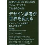 デザイン思考が世界を変える イノベーションを導く新しい考え方