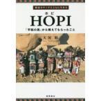 HOPI 精霊カチーナとともに生きる 「平和の民」から教えてもらったこと