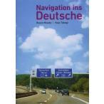 ドイツ語ナビゲーション