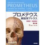 プロメテウス解剖学アトラス 頭頸部/神経解剖