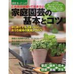 これだけは知っておきたい家庭園芸の基本とコツ はじめてでもうまくいく、おうち栽培の実用ノウハウ タネまき&植えつけから水の与え方、肥料の施し方、手入...