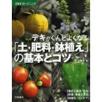デキがぐんとよくなる「土・肥料・鉢植え」の基本とコツ