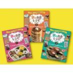 夢の名作レシピ マンガ・絵本・アニメのあの料理が作れる! 3巻セット