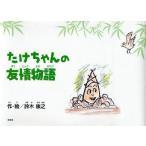 たけちゃんの友情物語