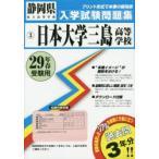 日本大学三島高等学校 29年春受験用