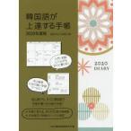 2020年版 韓国語が上達する手帳