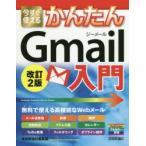今すぐ使えるかんたんGmail入門