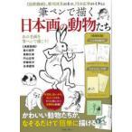 筆ペンで描く日本画の動物たち 《鳥獣戯画》、歌川国芳のネコ、円山応挙のイヌなど