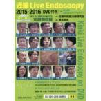 近畿Live Endoscopy 2015-2016 〈付〉第10回近畿ESDライブセミナー