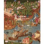 世界の歴史大図鑑 コンパクト版