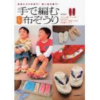 Yahoo!ぐるぐる王国 ヤフー店手で編む可愛い布ぞうり お気に入りの布で!思い出の服で!