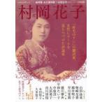 村岡花子 「赤毛のアン」の翻訳家、女性にエールを送りつづけた評論家 総特集