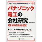 パナソニック電工の会社研究 JOB HUNTING BOOK 2014年度版