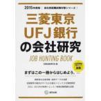 '15 三菱東京UFJ銀行の会社研究