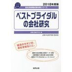 Yahoo!ぐるぐる王国 ヤフー店ベストブライダルの会社研究 JOB HUNTING BOOK 2018年度版