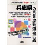 兵庫県の専門教養中学社会、地理・歴史、公民科 2013年度版