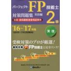 パーフェクトFP技能士2級対策問題集 '16〜'17年版実技編生保・損保顧客資産相談業務