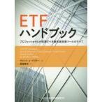 ETFハンドブック プロフェッショナルが理解すべき最先端投資ツールのすべて