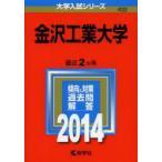 金沢工業大学 2014年版